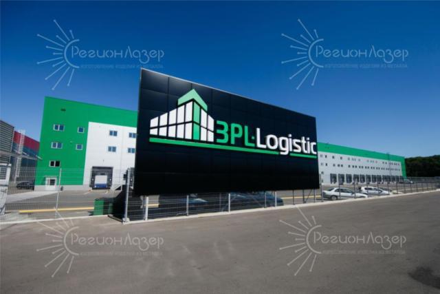 Металлоизделия/Рекламный щит для 3PL Logistic